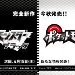 Pokemon Black and White Releasing in Japan September 18