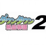 River City Ransom 2 confirmed for Wii
