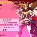 Shin Megami Tensei: Persona 3 Portable – Some easy to carry screenshots