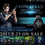 Biohazard Revelations Limited Edition_01