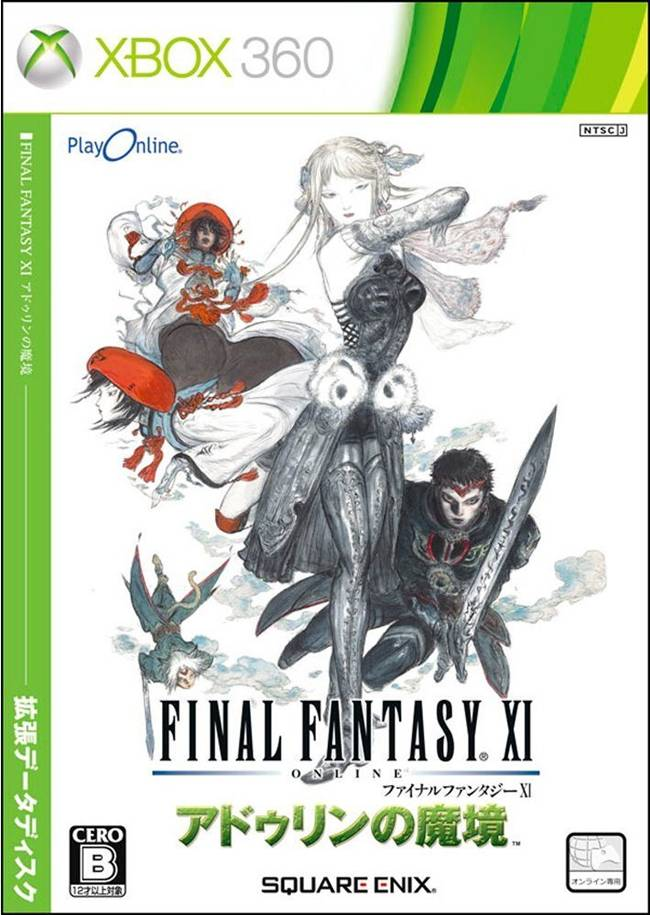 Final Fantasy 11 Seekers of Adoulin Box Art