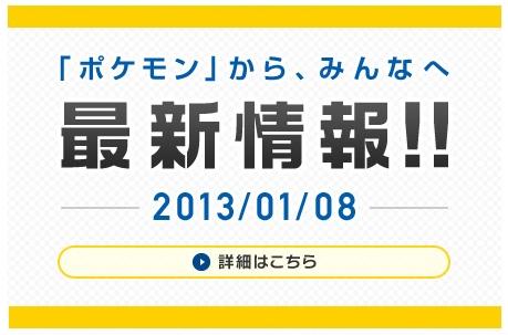 pokemon 3ds announcement