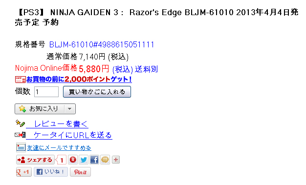 ninja gaiden razor's edge