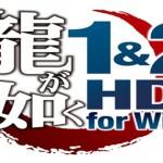 Yakuza 1 & 2 HD – Announced for Wii U, Screenshots and Trailer
