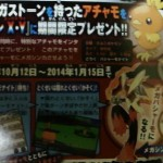 Pokemon X and Y_new scans (6)