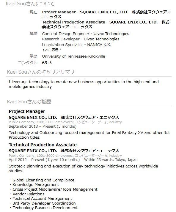 kaei-sou-linkedin-profile