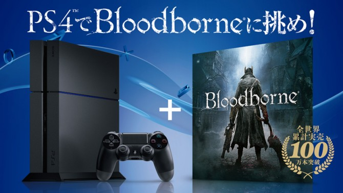 bloodborne ps4 bundle