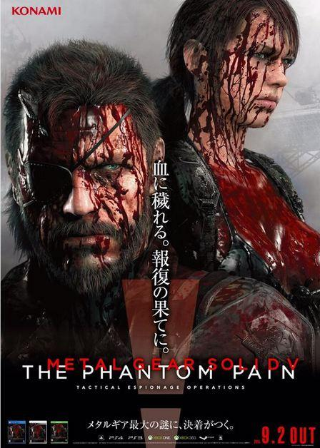 mgs5 poster