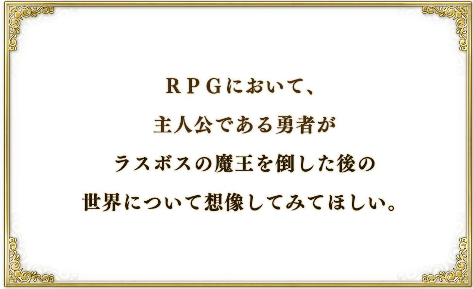 NipponIChiNewRPG