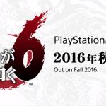 Yakuza 6 Will Be PS4 Exclusive