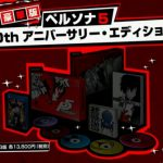 persona 5 release japan