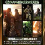 Metal Gear Solid_Pachinko (18)