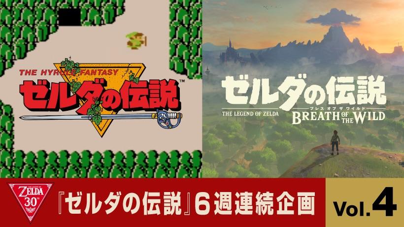 Zelda: Breath of the Wild Compared To Original Zelda Game