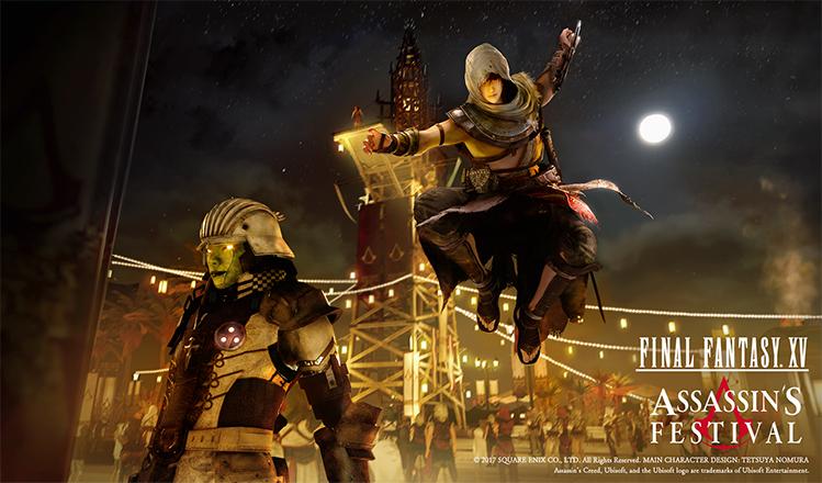 Final Fantasy 15 Assassin's Festival (2)