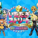 Itadaki Street Dragon Quest And Final Fantasy 30th Anniversary Receive New Character Trailers