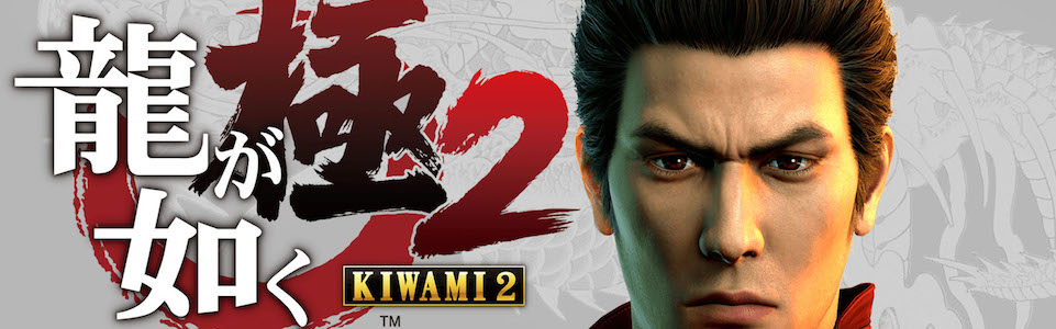 Yakuza Kiwami 2 Review Like A Dragon