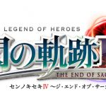 The Legend of Heroes Trails of Cold Steel 4 (2)