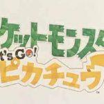 Pokémon Let's Go Pikachu & Let's Go Eevee Domain Names Registered