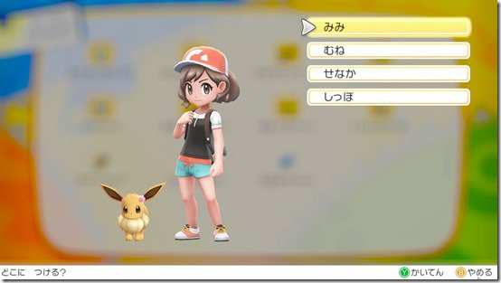 pokemon let's go customization