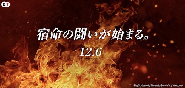 koei-tecmo new game