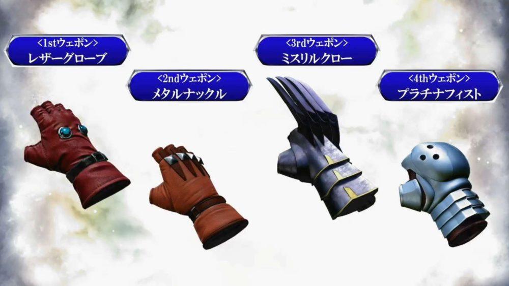 Dissidia-Final-Fantasy-Tifa Weapons