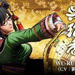 Samurai Shodown Gets Clumsy With Newcomer Wu Ruixiang