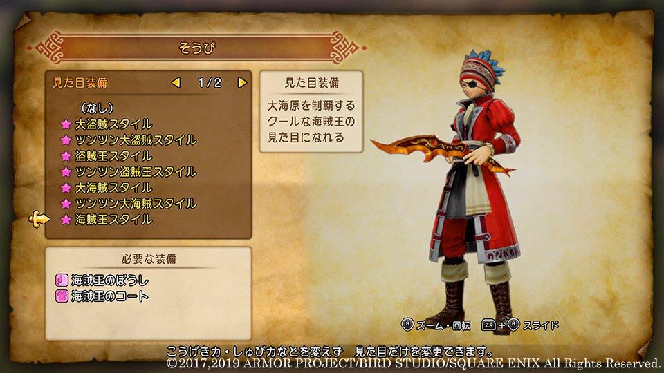 Dragon-Quest-XI-S-9