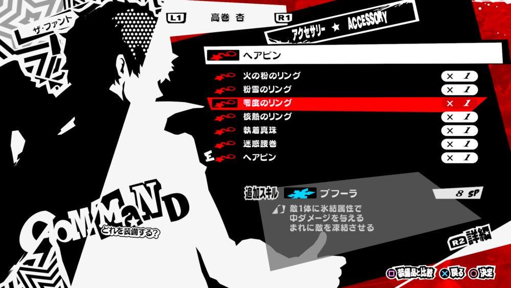 Persona-5-Royal-4