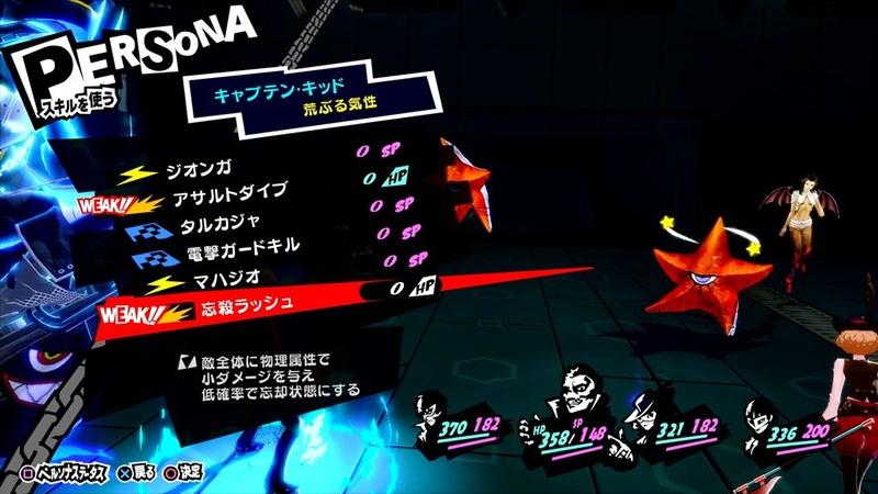 Persona-5-Royal-screenshot-battle-2