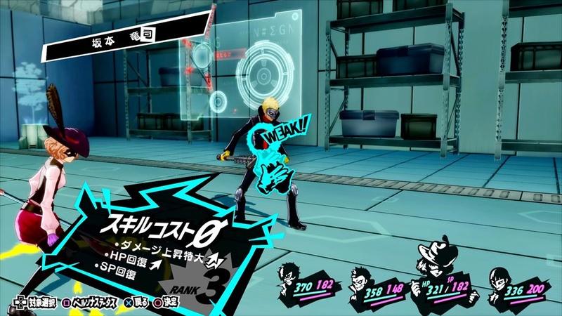 Persona-5-Royal-screenshot-battle