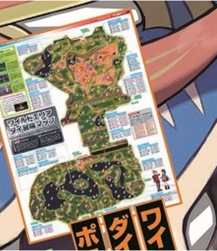 pokemon sword and shield wild area
