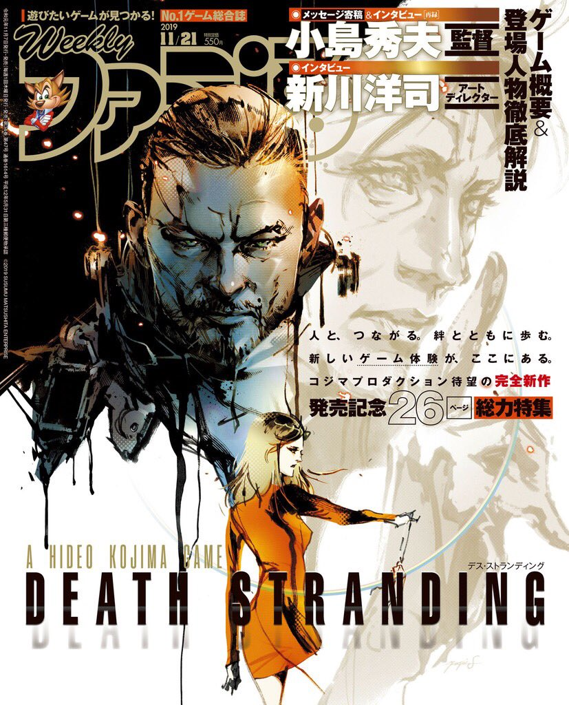 Death Stranding mag cover