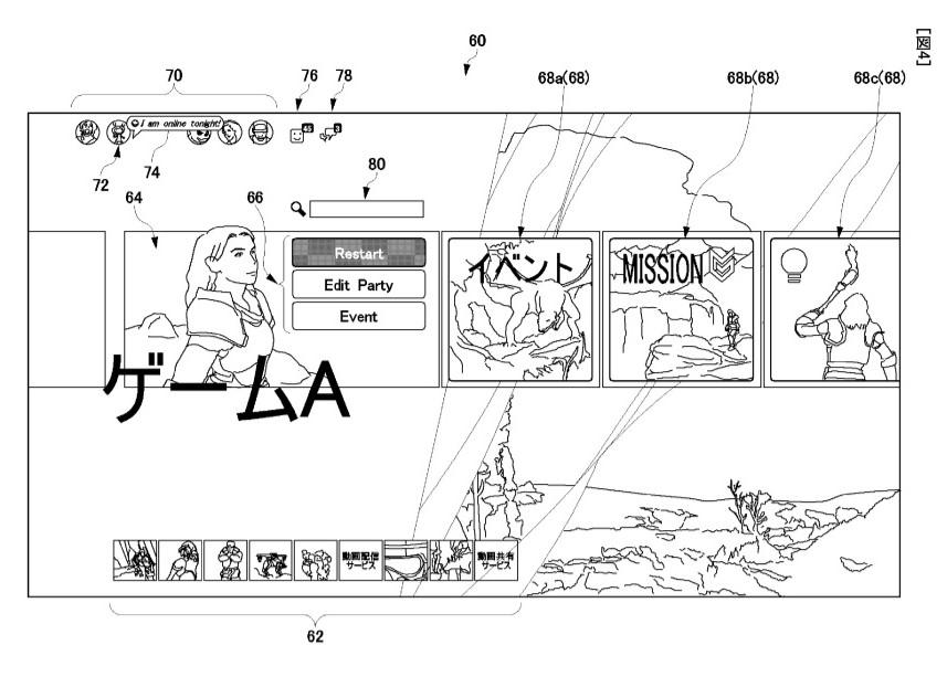 ps5 patent ui
