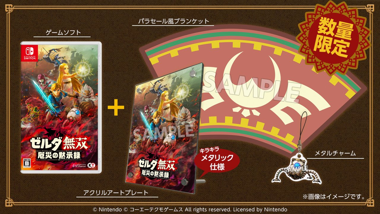 Hyrule Warriors Age of Calamity deluxe edition