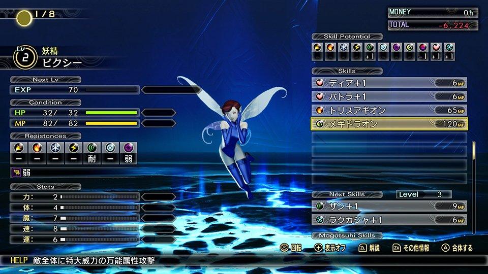 Shin-Megami-Tensei-V-13