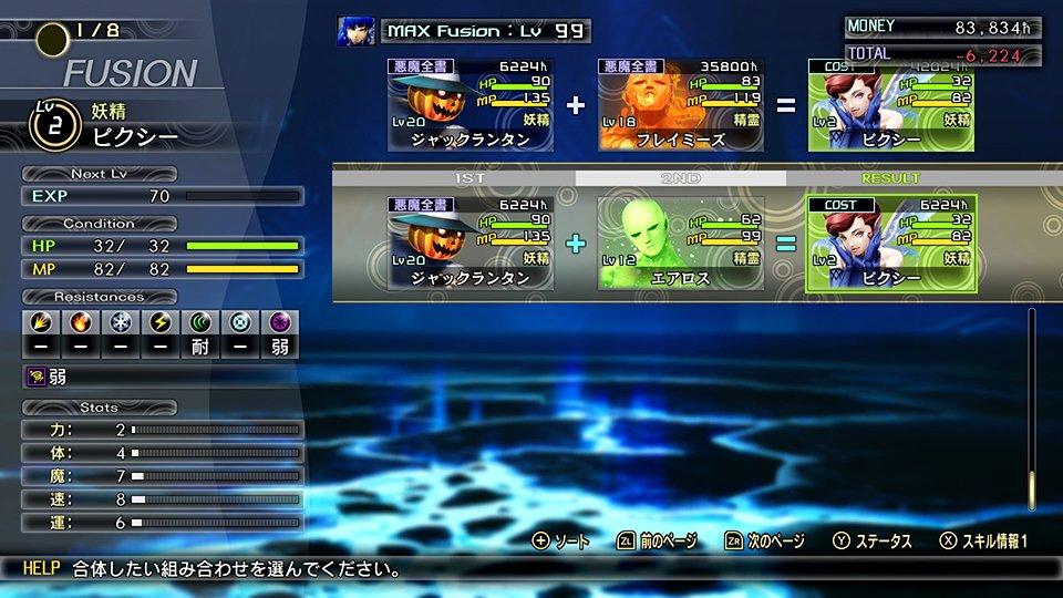 Shin-Megami-Tensei-V-14
