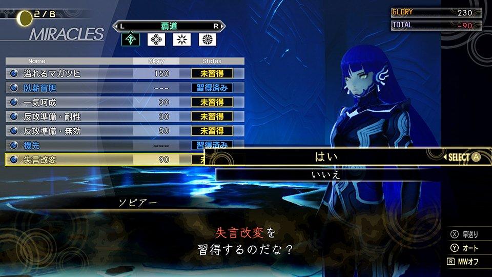 Shin-Megami-Tensei-V-21